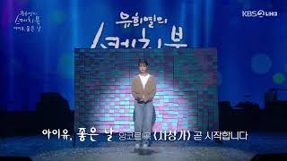 [200918] IU - Lullaby live Yoo Her Yeol's Sketchbook