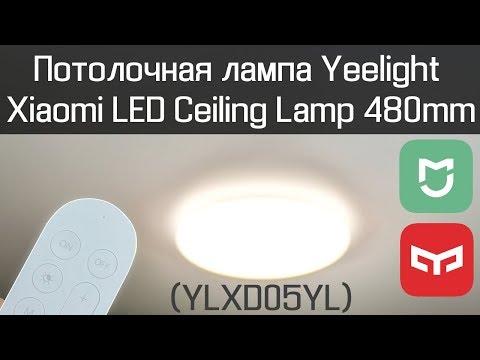 Моя потолочная лампа Yeelight Xiaomi LED Ceiling Lamp 480mm (YLXD05YL)