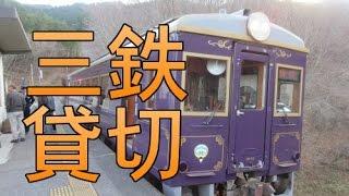 三陸鉄道 36-R形 気動車 レトロ調車両 「春風しおさい」 貸切