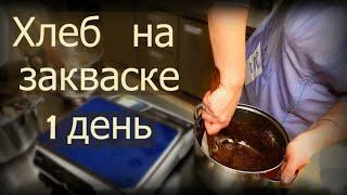 Первый день. Подготовка закваски для Бородинского, Молочного, Гречишного и хлеба 4 злака.