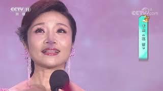 [梨园闯关我挂帅]歌曲《花雪》 演唱:李丹阳| CCTV戏曲 - YouTube