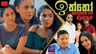 Iththo - ඉත්තෝ | 85 (Season 4 - Episode 10) | SepteMber TV Originals Thumbnail