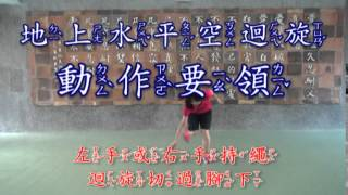 跳繩教學影片