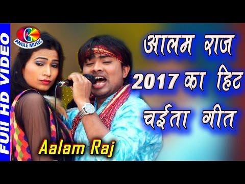 2017 Chaita Song # Roshana Bo Kataleba Rahari # Alamraj