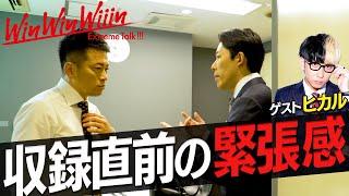 【Win Win Wiiin】ヒカルさん出演回の舞台裏メイキング