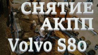 Volvo S80. Замена АКПП Aisin AW55-50/51SN. Ч.1. Снятие.