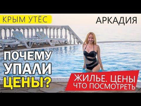 Где недорого отдохнуть в Крыму