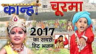 2017 का सबसे हिट भजन #कान्हा का चूरमा Kanha Ka Churma Redub #Raju Punjabi #VR Bros #Mayank Nandal