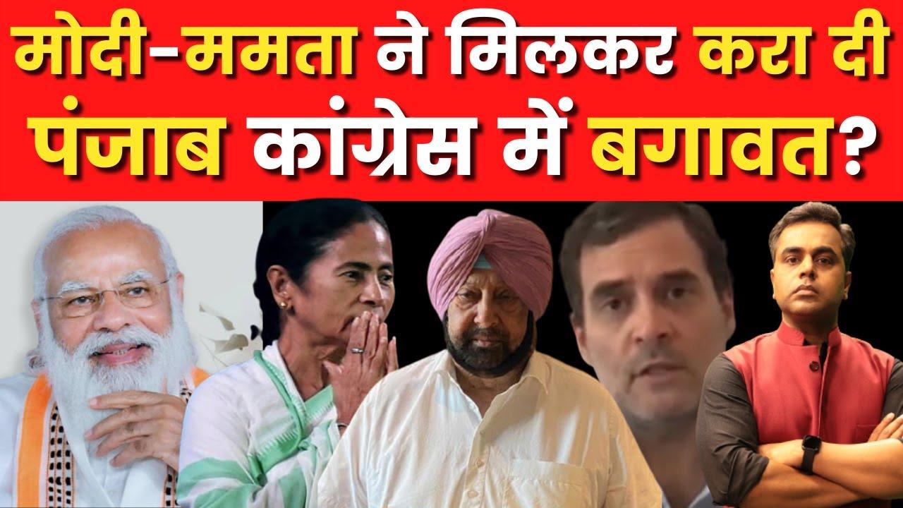 Punjab Congress में बगावत के पीछे Narendra Modi और Mamata Banerjee? | Sushant Sinha | Capt Amrinder