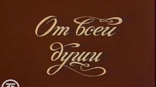 От всей души Владивостокские встречи 1984