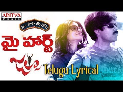 My Heart Full Song With Telugu Lyrics   