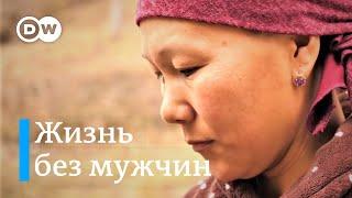 Деревня без мужчин в Киргизии: как живут жены гастарбайтеров на родине