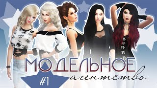 The Sims 4 Challenge: Модельное Агентство - #1(, 2016-03-26T07:30:00.000Z)