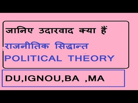 LIBERALISM ,UDARBAD , POLITICAL THEORY OF IST YEAR , उदारवाद,