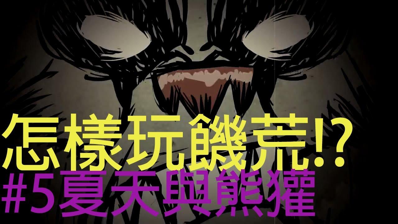 怎樣玩Don't starve together!?   夏天簡介與秋王熊獾 小動物拎養 #5 - YouTube