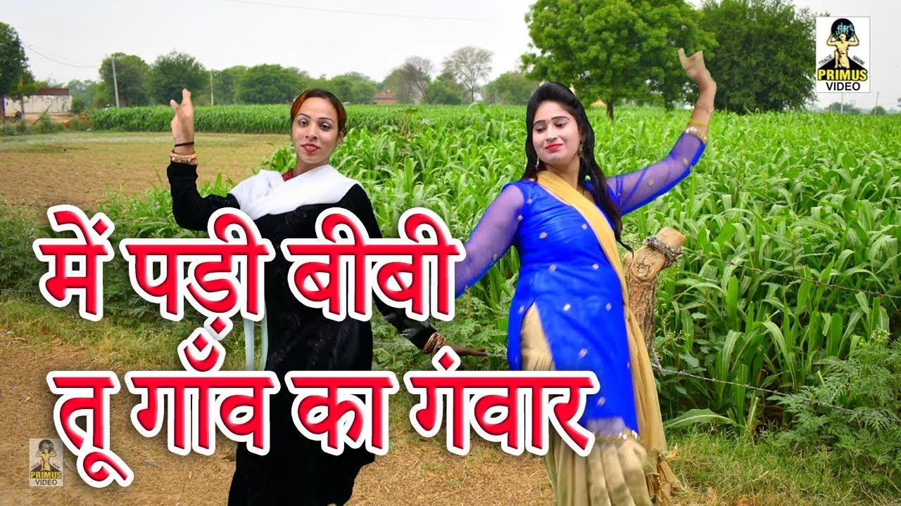 (लोकगीत) में पड़ी बीबी तू गॉंव का गवांर I By सुनीता राधा    Primus Hindi Video