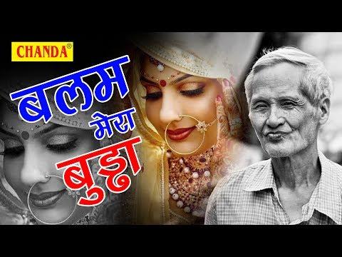 Balam Mera Budha || बलम मेरा बूढ़ा || Manju || Ramkumar || New Dehati Song 2017