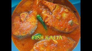 বিয়ে বাড়ি স্টাইলের মাছের কালিয়া    Most Popular Bengali style Fish Kalia    Rahu Fish Curry Recipe