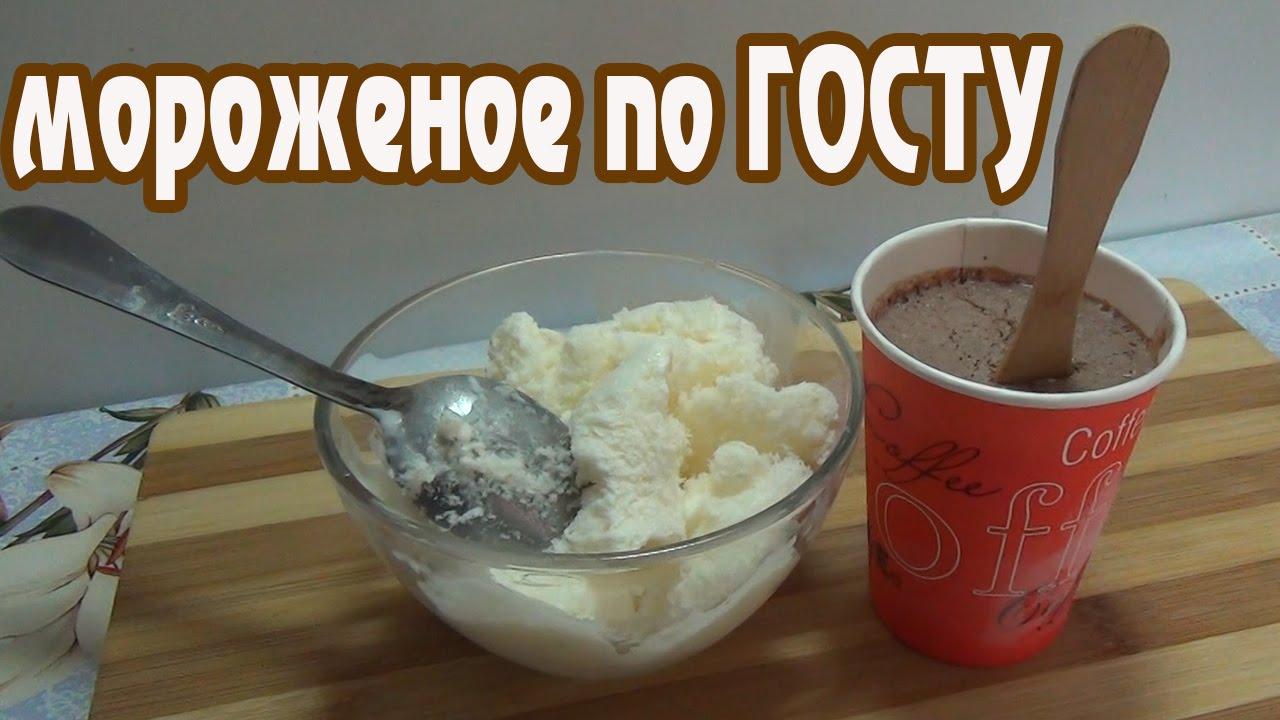 мороженое по госту в домашних условиях