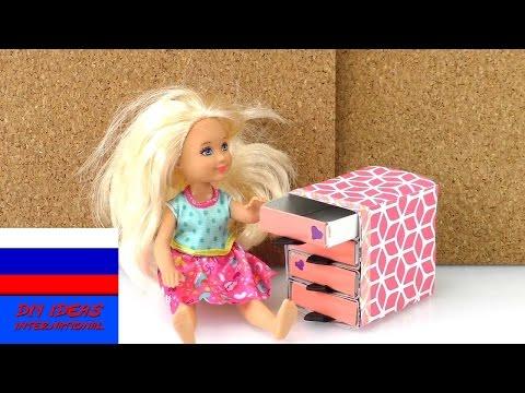 Комод для куклы Барби мебель из спичечных коробков