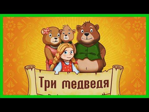 ТРИ МЕДВЕДЯ 🐻 Русская народная сказка / Аудиосказка для детей/Сказка на ночь