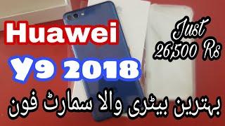 Huawei Y9 2018 Blue unboxing in urdu/hindi 26,500 Rs - iTinbox