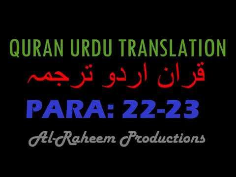 Full Quran With Urdu Translation Para 1 To 30 Download