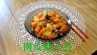 тушеная тыква с картофелем по-китайски(南瓜炖土豆). Pumpkin stew with potatoes. Chinese food.