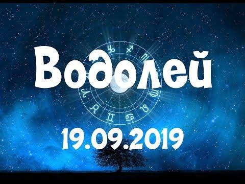 Гороскоп на сегодня - Водолей [Четверг] 19.09.2019