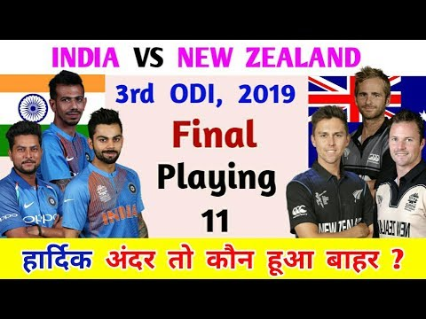 INDIA VS NEW ZEALAND : Playing 11 Of Both Teams In 3rd ODI