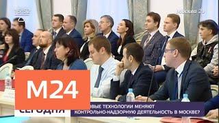 Смотреть видео Как новые технологии меняют контрольно-надзорную деятельность в Москве - Москва 24 онлайн