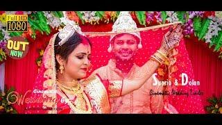 Konya Re | কন্যা রে | Suprio & Dolon | Cinematic Wedding Trailer