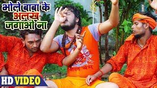 Bhole Baba Ke Alakh Jagao Na | Kunal Tiwari Mantu | Superhit Bhojpuri Kanwar Song 2018