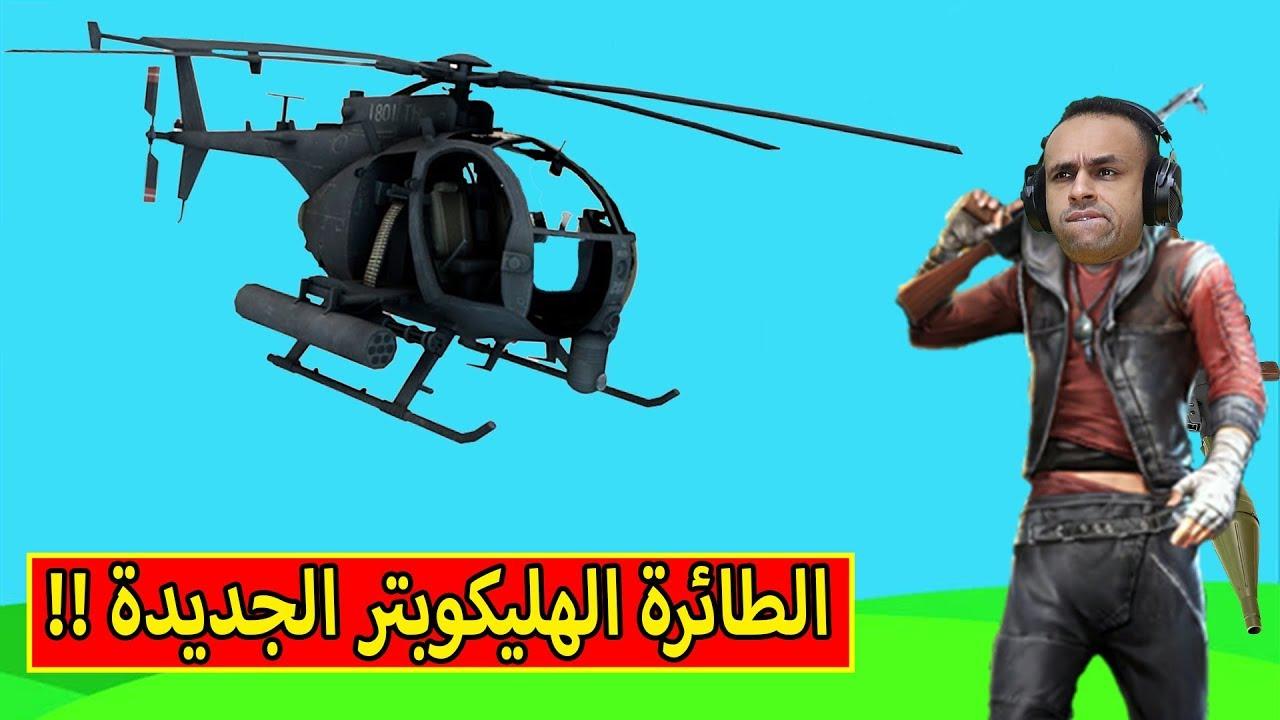 Photo of ببجى موبايل : طائرة هليكوبتر خرافية | PUBG MOBILE !! 🚁🔥 – ببجي موبايل