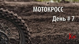 День # 7 - Мотокросс, Детско юношеский сбор, ВДЦ Орлёнок - Мотоспорт