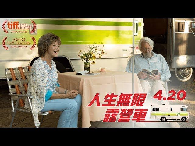 4.20《人生無限露營車》台灣官方預告