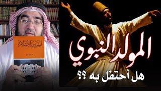 كلام مهم جدًا عن المولد النبوي.. لا يفوتك| Let s discuss the Prophet s (ﷺ) Birthday.