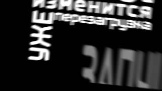 ПейнтболЁр ТВ. Перезагрузка уже СКОРО