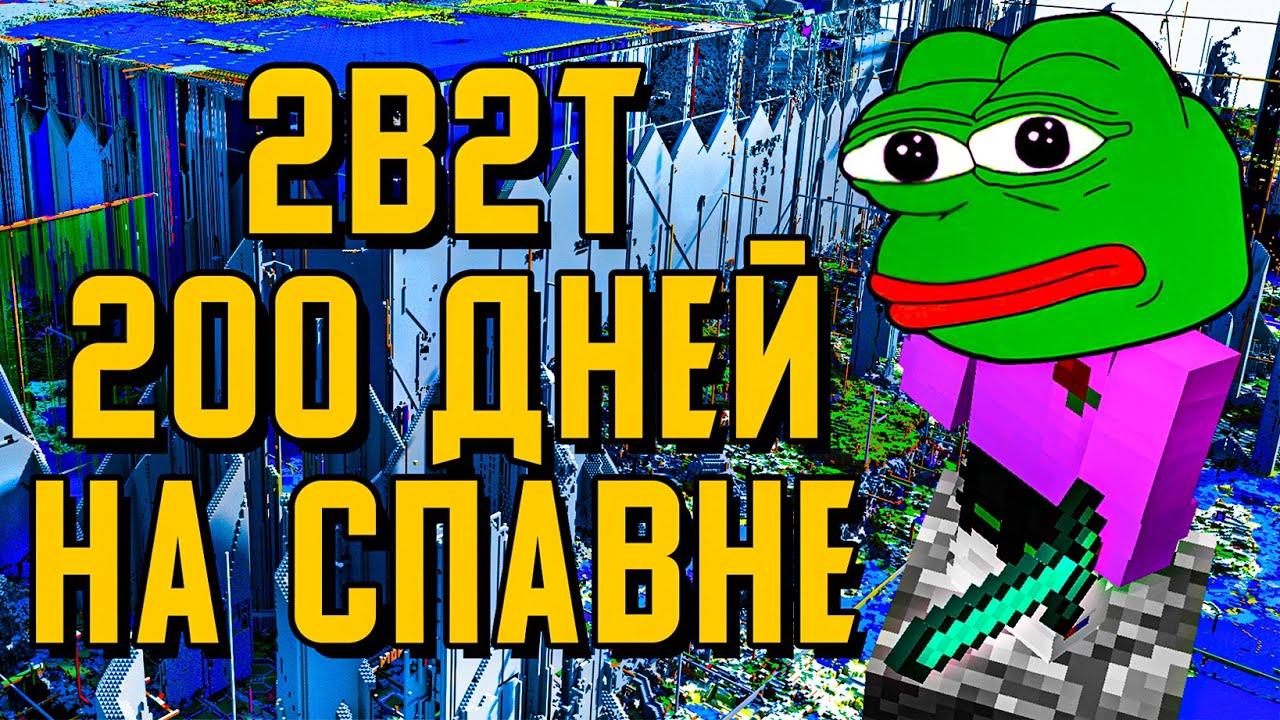2B2T - 200 ДНЕЙ ВЫЖИВАНИЯ НА СПАВНЕ