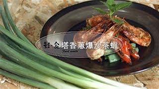 塔香蔥爆沙茶蝦