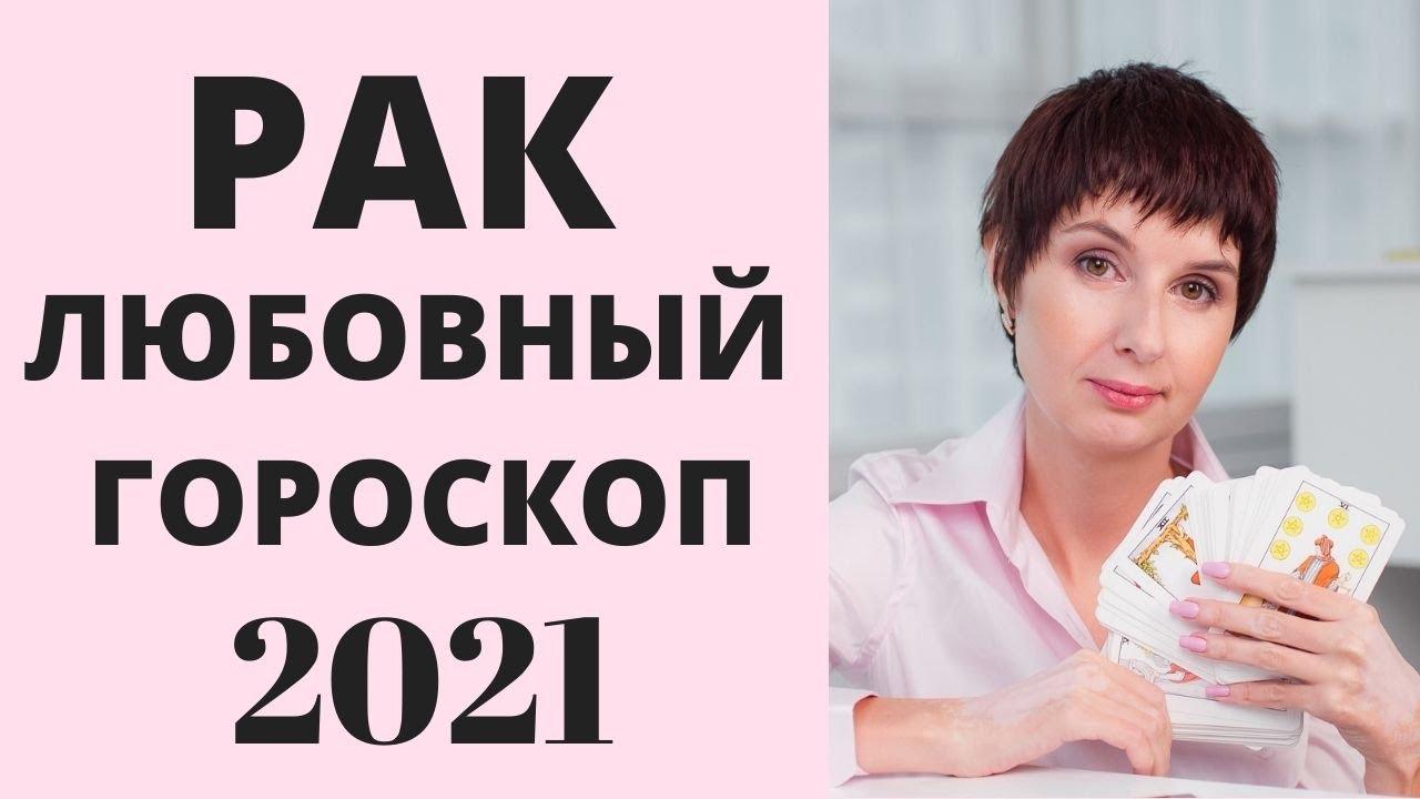 Рак любовный гороскоп на 2021 год от таролог Елена Саламандра