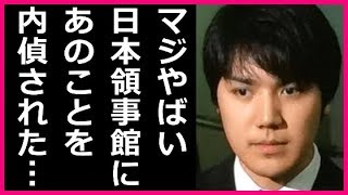 小室圭さんの留学費用、学費免除の謎の原因究明に日本総領事館が動いた結果、衝撃の結末に! 小室圭 検索動画 3
