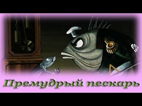 """""""Премудрый пескарь"""" - Аудио сказка для детей (Салтыков ..."""