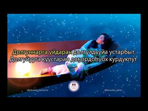 Николай Никифоров - Кэрэ куо (караоке)