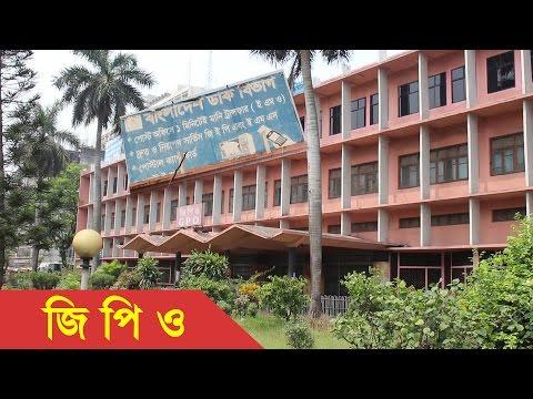 General Post Office (GPO) Dhaka, Bangladesh
