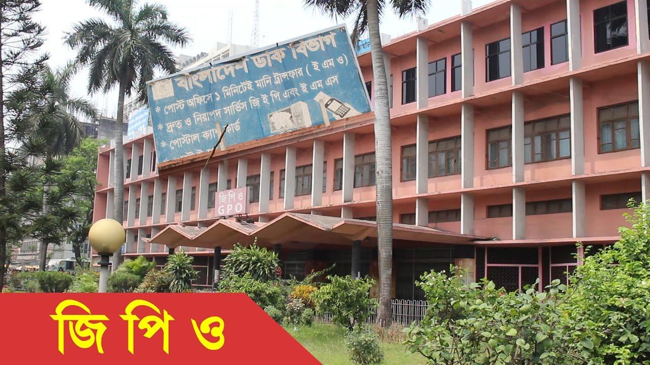 General Post Office Gpo Dhaka Bangladesh Youtube