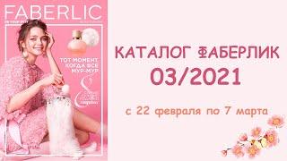 Онлайн каталог Фаберлик 03 2021 видео с таймкодами без музыки и рекламы