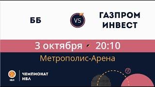 ББ - Газпром инвест