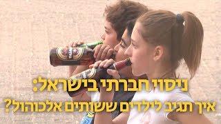 ניסוי חברתי בישראל: מה תעשו אם תראו ילדים שותים אלכוהול?