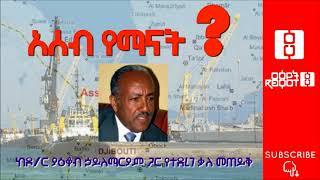 Ethiopia: Interview with Dr.  Yacob Hailemariam on Assab || ከዶ/ር ያዕቆብ ኃይለማሪያም ጋር የተደረገ ቃለ ምልልስ